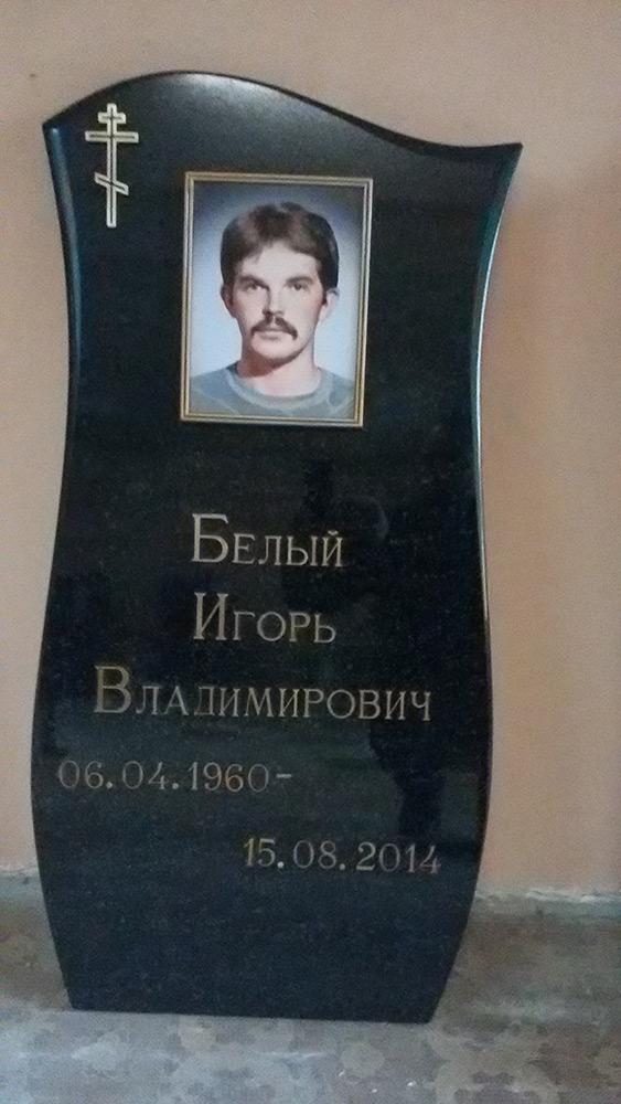 Цены на памятники в гомеле для отца цена на памятники брянска яндекс